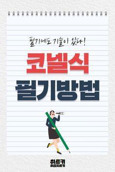 Study Methods, Study Tips, Good Sentences, Korean Words, Life Guide, Study Notes, Data Visualization, Life Skills, Learn English