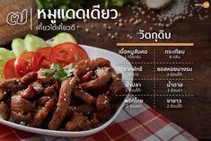 Tea Recipes, Asian Recipes, Cooking Recipes, Asian Desserts, Thai Food Menu, Cooking Restaurant, Tasty Thai, Thai Street Food, Cafe Food