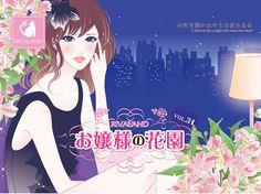 会報誌のイラスト『お嬢様の花園 vol.31』の画像:necoya illustration blog *猫屋的日記*