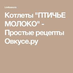 """Котлеты """"ПТИЧЬЕ МОЛОКО"""" - Простые рецепты Овкусе.ру"""