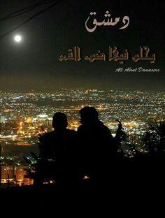 دمشق .....:'(
