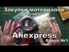 Мои покупки для рукоделия на алиэкспресс. Видео №1. ДЕЛАЙ ДЕКОР! - YouTube