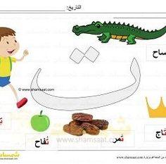 بطاقة عرض ملونة حرف التاء صور لكلمات تبدأ بحرف التاء شمسات January Preschool Worksheets Arabic Worksheets Kids Classroom