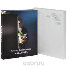 """Книга """"Как дома"""" Хестон Блюменталь - купить книгу At Home ISBN 978-5-389-05227-7 с доставкой по почте в интернет-магазине Ozon.ru"""