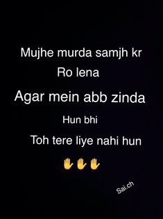 kisi ke liye b ni hun abh.😭😭😭😭😭😭😭😭😭😭 M baat krungi tmse. Aisi bt nhi h Yrr Bewafa Quotes, Crazy Quotes, Hurt Quotes, Words Quotes, Love Quotes, Inspirational Quotes, Hindi Quotes, Qoutes, Punjabi Quotes