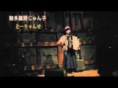 ▶ 魅多羅詩じゅん子 - とーりゃんせ - YouTube