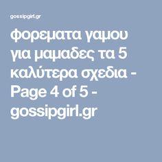 φορεματα γαμου για μαμαδες τα 5 καλύτερα σχεδια - Page 4 of 5 - gossipgirl.gr