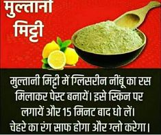 Natural Health Tips, Health And Beauty Tips, Health Remedies, Home Remedies, Beauty Secrets, Beauty Hacks, Beauty Skin, Hair Beauty, Face Care