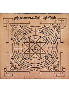 Shani Dev, Tantra Art, Shri Yantra, Online Greeting Cards, Vintage World Maps, Copper, God, Mantra, Painting