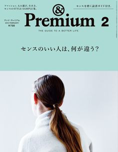 &Premium No. Editorial Layout, Editorial Design, Book Cover Design, Book Design, Vision Book, Magazine Japan, Japanese Graphic Design, Magazine Cover Design, Album Book