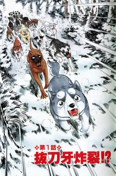 Coloured chapter page of Weed and pack from the edition of Ginga Densetsu Weed manga Manga Books, Manga Pages, Weed Art, Bendy And The Ink Machine, Anime Films, Otaku, Poster Ideas, Comics, Drawings