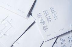 風體 Wind Font | 字體設計創作初展特輯 on Behance Word Design, Fonts, Typography, Cards Against Humanity, Graphic Design, Asia, Behance, Chinese, Type