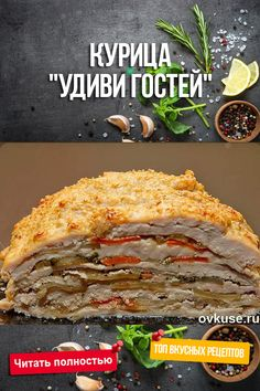 Russian Recipes, Italian Recipes, Minced Meat Dishes, Buffalo Chicken Grilled Cheese, Italian Chicken Dishes, Homemade Chorizo, Cooking Recipes, Healthy Recipes, Chicken