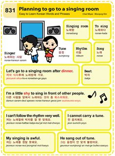 Easy to Learn Korean 831 - Planning to go to a singing room Chad Meyer and Moon-Jung Kim EasytoLearnKorean.com