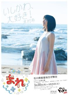 Pureness of the Symphony: [Asadora] Mare (2015) 720p x265 HEVC Eng Sub
