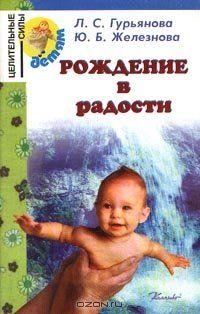 """ТОП 8 самых полезных книг для подготовки к естественным родам! — """"Волшебное прикосновение"""". Авторский Блог Юлии Беловой"""