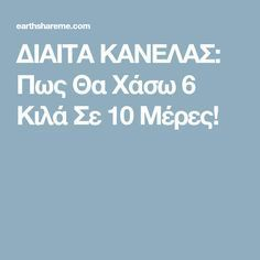 ΔΙΑΙΤΑ ΚΑΝΕΛΑΣ: Πως Θα Χάσω 6 Κιλά Σε 10 Μέρες! Healthy Tips, Healthy Recipes, E 10, Body Shapes, Detox, Healthy Lifestyle, Health Fitness, Food And Drink, Weight Loss