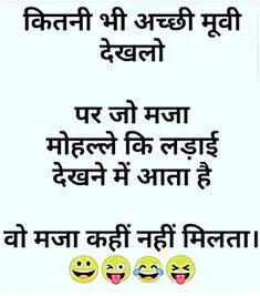 Hindi Jokes Collection, Funny Hindi Jokes For Whatsapp - BaBa Ki NagRi 90s Quotes, Funny Quotes, Biology Jokes, Expectation Vs Reality, Funny Jokes In Hindi, Memes, Collection, Funny Phrases, Jokes In Hindi