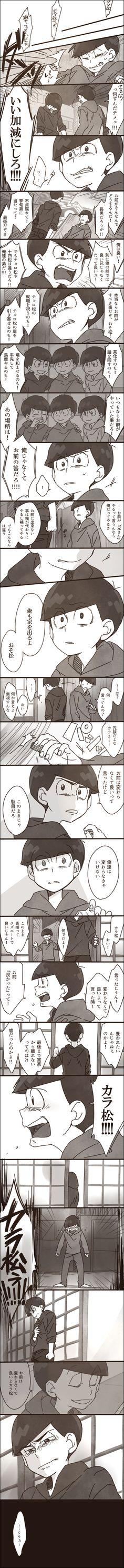 「【腐】24話」/「ゆた」の漫画 [pixiv]