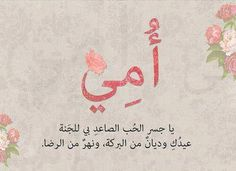 Happy Mothers Day In Arabic 2019 Mothers Love Quotes, Mom And Dad Quotes, Happy Mother Day Quotes, Love Smile Quotes, Arabic Love Quotes, Mother Quotes, Arabic Words, Happy Mothers Day, Mother In Islam