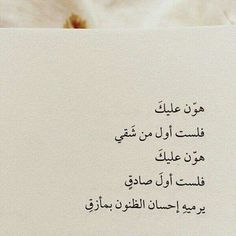 هون عليك اقوال# كلمات# Arabic Poetry, Arabic Words, Arabic Quotes, Quotations, Qoutes, Thing 1, Postive Quotes, Cool Words, Favorite Quotes