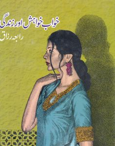Khwab khwahish aur zindagi / Rabia Razaq Urdu Novels, Disney Characters, Fictional Characters, Romantic, Books, Free, Rage, Livros, Book