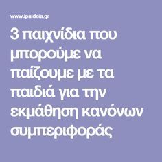Κανόνες τάξης Gluten Free Recipes invitation v gluten free Classroom Behavior, Kids Behavior, Classroom Management, Preschool Education, Physical Education, Special Education, Beginning Of School, First Day Of School, Educational Activities