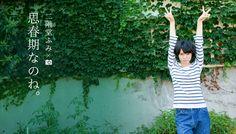 """Nikaidou Fumi / Chazawa Keiko """"HIMIZU"""""""