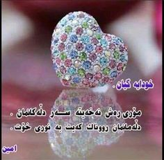 Love Words, Islam, Engagement Rings, Crystals, Diamond, Models, Phone, Jewelry, Places