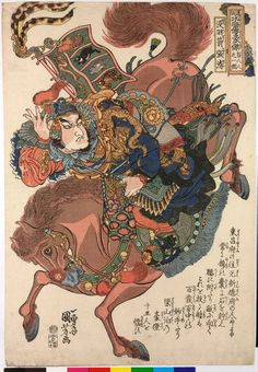 Suikoden Heroes Utagawa Kuniyoshi: Botsu'usen Chosei 沒羽箭張清 (Zhang Qing)