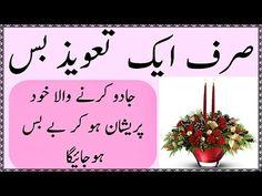 Sirf 1 Taweez Bas Jadu Karne Wala Khud Pareshan Ho Kar Bey Bas Ho Jaey Ga. - YouTube