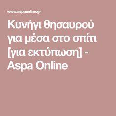 Κυνήγι θησαυρού για μέσα στο σπίτι [για εκτύπωση] - Aspa Online