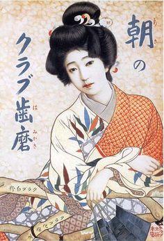 明治・大正・昭和の広告 アドミュージアム の画像|祝12周年!「お宝広告館」は「東京広告なび」へ
