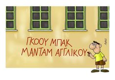 Funny Greek, Cool Art, Fun Art, Greece, Funny Quotes, Lol, How To Get, Funny Shit, Funny Stuff