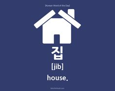 In today's Korean word of the day, we will learn how to say 'house' in Korean. For this, you use the word 'jib' (in Hangul: 집).
