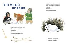 Картинки по запросу снежный кролик