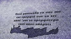 ETSIII.... Crete Greece, Lyrics, Greek, Thoughts, Quotes, Quotations, Song Lyrics, Greece, Quote