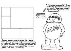 Громова Татьяна | Игры с ленью | Газета «Школьный психолог» № 41/2002