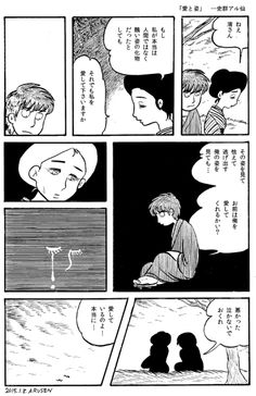 gleamy: 史群アル仙 Wise Quotes, Words Quotes, Life Quotes Family, Manga Story, Japanese Words, Have Some Fun, Cool Words, Poems, Tumblr