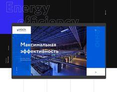 Ознакомьтесь с этим проектом @Behance: «Volta - introduction of innovations» https://www.behance.net/gallery/64066275/Volta-introduction-of-innovations
