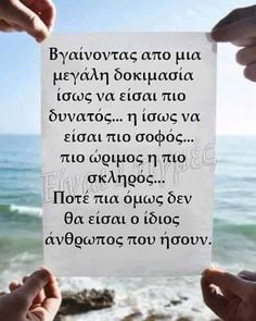 Orthodox Icons, Greek Quotes, Picture Video, Life Is Good, Inspirational Quotes, Thoughts, Sayings, Words, Women's Fashion