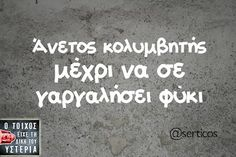Find images and videos about greek quotes and greek on We Heart It - the app to get lost in what you love. Funny Greek Quotes, Funny Picture Quotes, Sarcastic Quotes, Funny Quotes, Favorite Quotes, Best Quotes, Sarcasm Only, Funny Times, Funny As Hell