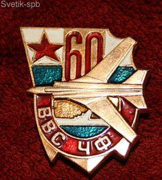 Знак 60 лет ВВС ЧФ СССР Военно Воздушные силы Черноморского Флота