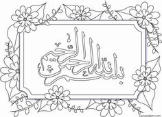 Jumal tänatud, et meil oli pärast pikka hektilist puhkust. Ramadan Activities, Ramadan Crafts, Hand Embroidery Art, Hand Embroidery Patterns Free, Islamic Art Pattern, Pattern Art, Arabic Calligraphy Art, Turkish Art, Coran