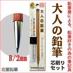 大人の鉛筆/B 芯削りセット  【北星鉛筆】