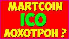 martcoin ico марткоин  Куда инвестировать вкладывать деньги инвестиции и...