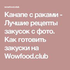 Канапе с раками - Лучшие рецепты закусок с фото. Как готовить закуски на Wowfood.club