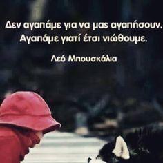 Δημοσίευση Instagram από Life Quotes • 2 Δεκ, 2018 στις 4:49 μμ UTC Greek Quotes, English Quotes, Aries, Life Quotes, Instagram Posts, Greek Sayings, Quotes About Life, Quote Life, Living Quotes