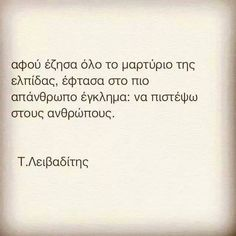 Find images and videos about greek quotes, greek and i believe on We Heart It - the app to get lost in what you love. Rilke Quotes, Poem Quotes, Everyday Quotes, Funny Animal Quotes, Greek Words, Word Up, Greek Quotes, English Quotes, Love Words