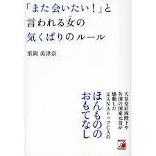 おもてなしの良いスパイラルがある世界「「また会いたい!」と言われる女の気くばりのルール」里岡美津奈 明日香出版社 http://mari.tokyo.jp/book/rules-of-spirit/ #里岡美津奈 #ANA #明日香出版社
